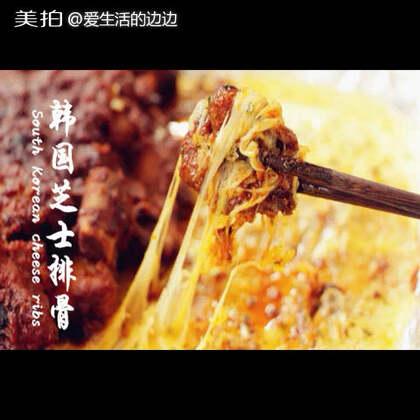 大晚上看到美食达人@爱生活的边边 分享的韩国芝士排骨,真是馋坏了,大家看饿了吗?周末一起做起来吧!美食视频记得添加#美食#话题哟,更多吃货福利,欢迎到美食频道观看~