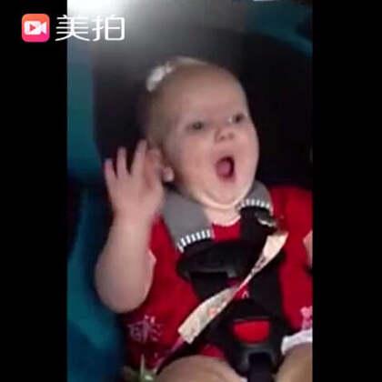 只需要一秒就能叫醒#宝宝#的技能,看完我就学会了呢,这个美拍真是没谁了。更多搞笑宝宝,请关注#宝宝频道# 如果你笑了就点赞转发吧!