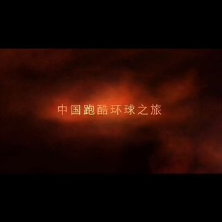 #跑酷环球旅行#《走近台湾》预告片#旅行#