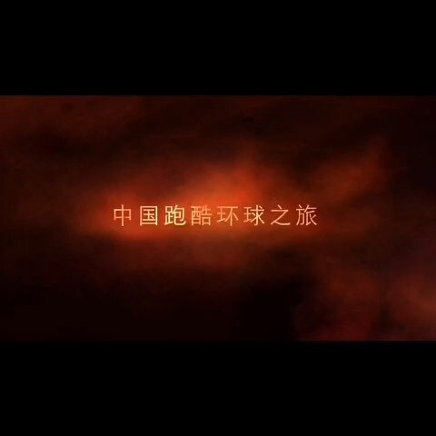 【十三Film影视工作室美拍】#跑酷环球旅行#《走近台湾》预告...