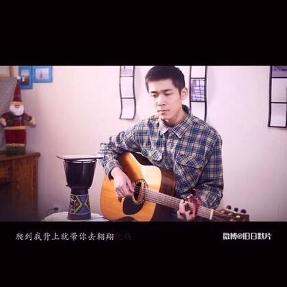 弹唱 王菲 《旋木》 #音乐##吉他弹唱#