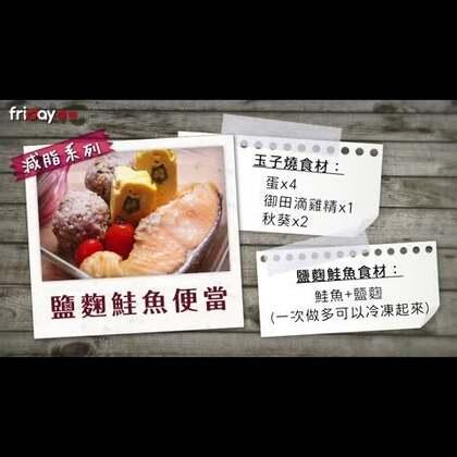 減脂便當系列 鹽麴鮭魚#美食# 歡迎關注:https://www.facebook.com/pennyanita3