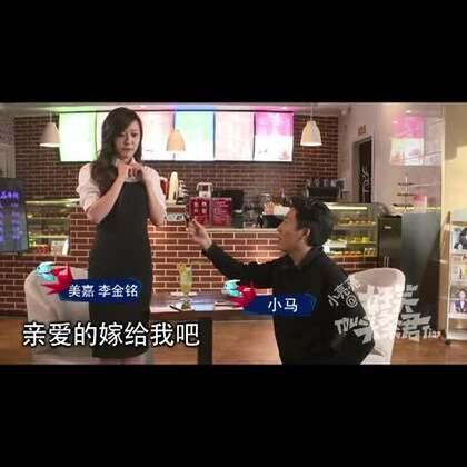 #好笑头条君#美嘉被求婚猜得到开头猜不到结尾😂http://v.youku.com/v_show/id_XMTQ0NTQ0MTczNg==.html?from=y1.6-85.3.1.ec9350f04fb211e59e2a