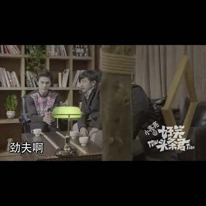 #好笑头条君#小鲜肉遇奇葩冒险达人http://v.youku.com/v_show/id_XMTQ0NTQ0MTczNg==.html?from=y1.6-85.3.1.ec9350f04fb211e59e2a