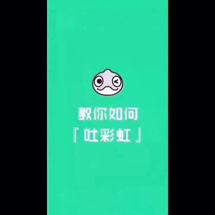 #全民吐彩虹#超魔性的吐彩虹教程来啦!#faceu#下载链接👉👉http://faceu.mobi/faceu.html