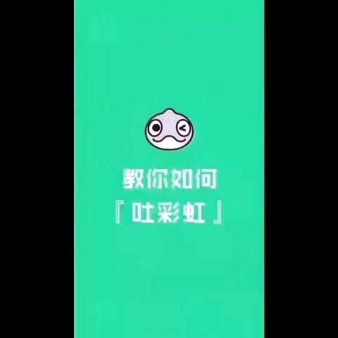 【Faceu激萌美拍】#全民吐彩虹#超魔性的吐彩虹教程...