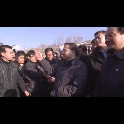 """李克强登上陡坡给贫困村民送去别样""""年货""""#李克强#"""