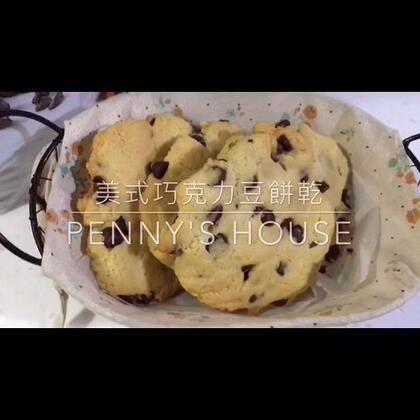 過年肯定沒事做,不想塞車的朋友,不如在家和家人朋友一起動手做餅乾!餅乾超簡單,不需要特殊工具就可以輕鬆完成!網上搜尋 Penny's House 給你 #台灣吃喝玩樂#! #美食##美拍小助手##pennyshouse##食譜##菜譜##吃貨##巧克力#@香喷喷的小烤鸡 小烤雞來吃餅乾,最近特愛看你煮飯!