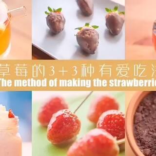 又到了一年一度虐狗的情人节!💕我给大家准备了六款吃货无法抗拒的表白大法,让草莓替你传达心意!草莓控快看过来!🍓就算没有恋人在身旁,有草莓也足够甜蜜了!💓记得要鼓起勇气向喜欢的人表白哦,向我表白可以吖~😉祝所有心中有爱的人,情人节快乐!#美食##厨娘物语#微信:lovecnwy#美食拯救单身狗#