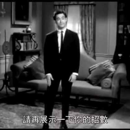 #李小龙好莱坞试镜片段#24岁李小龙好莱坞试镜片段,中国功夫惊呆老外。脚下生风,言之有物,双眼有神,不卑不亢,绅士有礼,文武兼备,不愧为一代宗师!😍陆宁