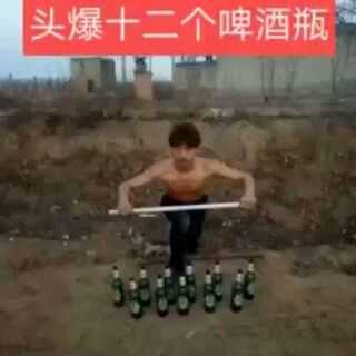 挑战头爆12个啤酒瓶,不点赞我都觉得对不起他#美拍新人王##翻拍mv大赛##搞笑##我的朋友是逗比##逗比##芥末挑战##牛人#