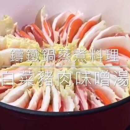 #家庭自制美食##美食##菜譜##食譜#http://goo.gl/tWDXJs 鑄鐵鍋料理:蒸煮白菜豬肉味噌鍋