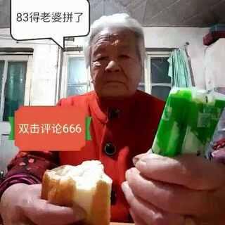 83岁老奶奶挑战芥末👍😱😂 @美拍小助手 #搞笑##逗比##搞笑新人王##我要上热门##变态打手背比赛#