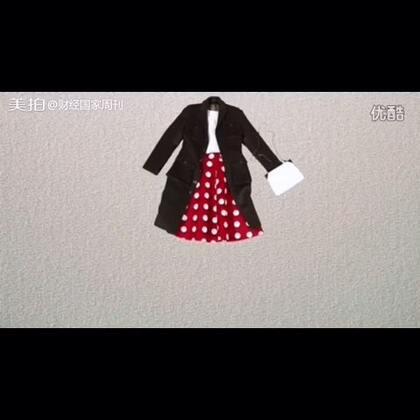 #穿衣搭配小课堂#这几款造型真是美得不要不要的了!再不这样穿就得等明年啦!🎀陆宁