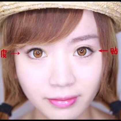 贴不贴双眼皮 效果差别那么大?无论是单眼皮的姑娘还是所谓眼皮双的不够明显的姑娘 和朵朵一起用双眼皮贴让眼部的轮廓更好看吧😉@朵朵的小窝窝 #美妆时尚##我要上热门#