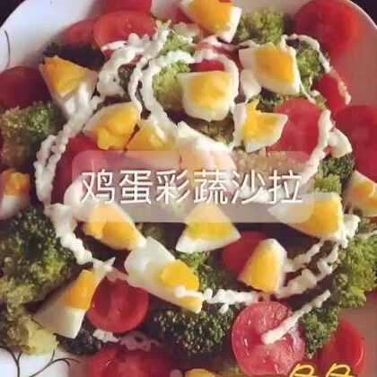 #低脂肪,低热量##照片电影##热门#鸡蛋彩蔬沙拉#走哪吃哪#可以给你心中的他做份简单有营养又有情趣的沙拉