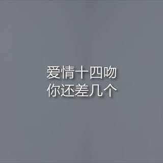 """爱情十四吻,你还差几个? 更多接吻福利请关注微信公众号""""东方光禾""""! #爱情十四吻你还差几个##脱光日记##接吻#"""