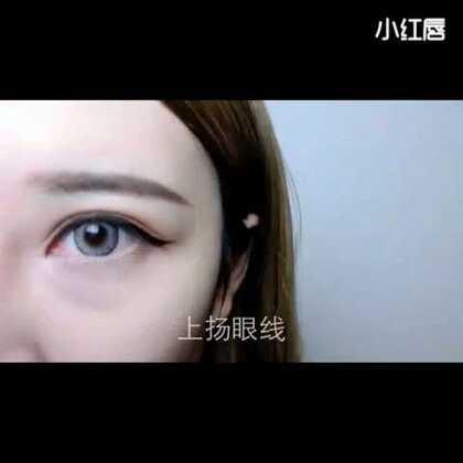 """一条""""自然眼线""""的两种进阶!掌握了普通眼线的画法后,在此基础上很容易加工成""""上扬眼线""""和更醒目的""""浓郁上扬眼线""""噢!视频作者是小红唇APP达人:雅雅雅雅轩 她分享了7种眼线画法,喜欢就去关注她吧 #美妆时尚#微信号:xhcmmm"""