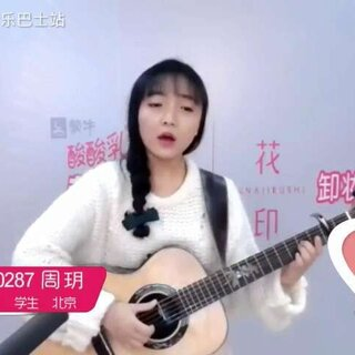 @中国好学姐周玥 参加超女海选吉他弹唱:《给我一首歌的时间》#U乐国际娱乐##周杰伦##超级女声#