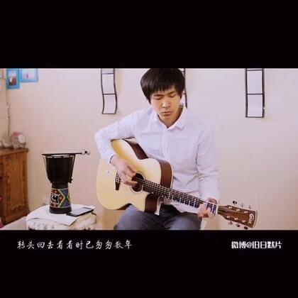弹唱 罗大佑 《恋曲1990》 #音乐##我的吉他会发光##吉他弹唱#