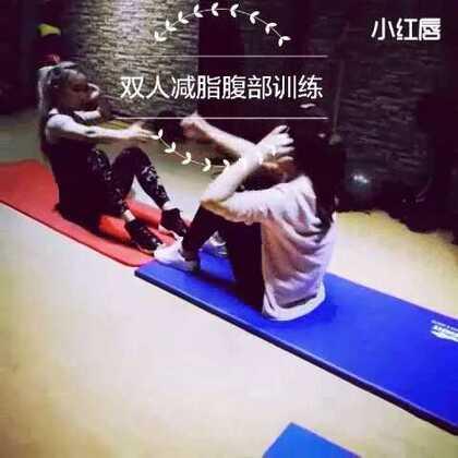 双人腹肌撕裂#健身#课程!非常有趣的训练,夫妻两个就可以进行哦,一个动作15-20秒,让自己发力由下腹主导,与对方为战友一起夏季小蛮腰露出来~视频作者是:艳儿olivia 更多健身视频来小红唇APP关注她吧!微信号:xhcmmm