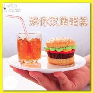 迷你汉堡蛋糕,超Q的#甜品#🔗基础纸杯蛋糕视频教程▶️http://www.meipai.com/media/485006026 🔗#涛哥的吃货之路#13📎#愚人节美食##蛋糕##早餐##创意#📎😊我是涛哥,我是#吃货#,我爱#美食#,喜欢#自制美食#,我会陆续更新各种#异国美食教程#,谢谢大家的支持!😘