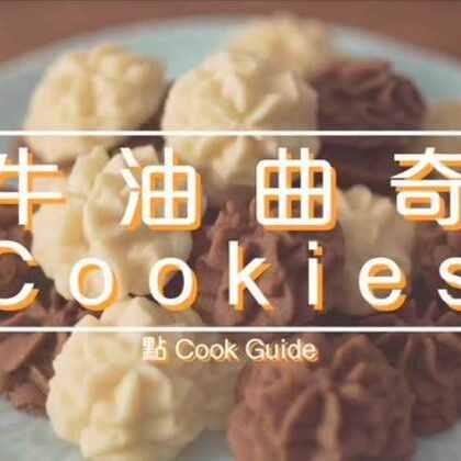 香港很受欢迎的手信 小熊饼乾 在家也可以自己做哦 #美食# #食谱#