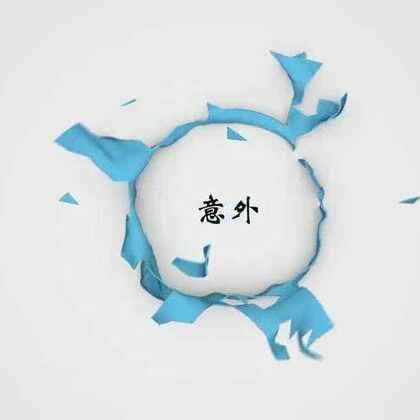 纸片动画:一个意外。👍👍 #创意##涨姿势##最美定格动画#