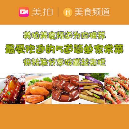 #家常菜#为你推荐最受欢迎的5道家常菜,说说除了这5道菜,你还喜欢哪些家常菜呢?#美食#语音讲解带有地方口音,大家不要吐槽哦!请尊重他们!