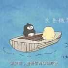 #友谊的小船说翻就翻#