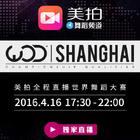 请大家关注@WOD官方帐号 ,4.16晚17:30开始,美拍独家直播WOD上海比赛!小编已经偷看过彩排,各路大神简直太炸!!记得来看哦!#WOD上海##舞蹈#