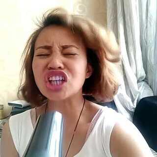 哈哈哈哈哈,萌萌哒,要疯了😁😁😁😁#吹风筒里的女神经##5分钟美拍##风筒唱歌挑战#
