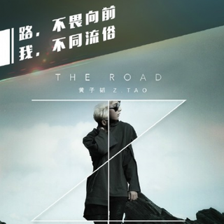 The Road——Tao的新歌!!!!无限循环中•́ε•̀)ฅ会一直一直陪着你❤ 视频来源-韬的美拍@HZT-ao #黄子韬#