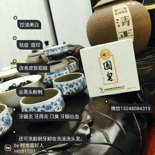 中国医药集团出品国皂# - 美拍