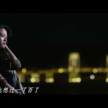 #音乐##女神#女神汤唯倾情献唱电影《北京遇上西雅图之不二情书》的主题曲《我曾经也想过一了百了》。汤唯温柔的声线藏匿着淡淡的忧愁,完美表达了电影中男女主角遇上之前的生活状态。