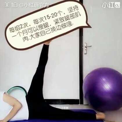 坚持1个月有效的瘦腿操!六个瘦腿动作加一个拉伸动作噢~视频作者是小红唇App达人:九尾狐女王. #健身#微信号:xhcmmm