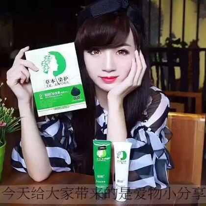 今天给大家带来的是爱物小分享,对于女孩子来说染头发是比较常见的事情,自己爸爸妈妈到了一定的年龄也会需要染头发,那么今天就给大家推荐一款无氨无PPD配方——迪彩草本染护染发剂 http://s.click.taobao.com/OjVDPYx #美妆时尚#