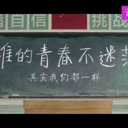 #音乐##热门#好妹妹乐队献唱电影《谁的青春不迷茫》毕业季主题曲《不说再见》,原汁原味展现出学生时代的情景,歌声勾起最纯真的校园记忆。