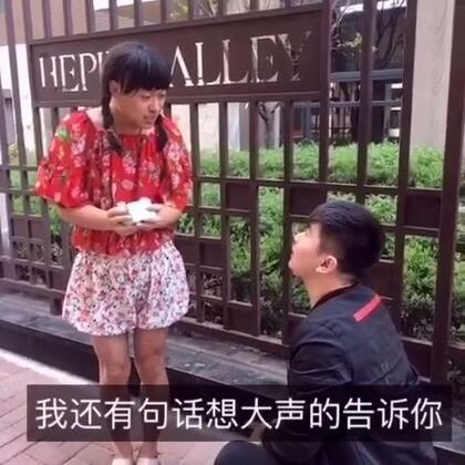 #搞笑频道#求婚现场@一棵杨柳