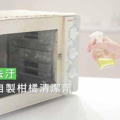廚房的汙垢讓你很頭痛嗎?小蘇打粉、白醋或檸檬酸都是不錯又有效的天然清潔劑。養生專家教你用柑橘來做清潔劑,安心去汙。 #漲姿勢##DIY##打掃# http://www.commonhealth.com.tw/