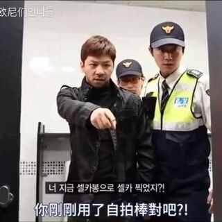 #爱玩的欧尼们#韩国SNL全城逮捕使用自拍棒人士!黑暗与正义的较量,到底谁是幕后,谁又能笑到最后?好吧,实在编不下去了,欧尼要用自拍棒开启好莱坞警匪片模式了~#搞笑##恶搞##搞笑视频##韩国明星##搞笑段子##snl##逗比##吐槽##我要上热门#@搞笑频道官方 @美拍小助手 @玩转美拍
