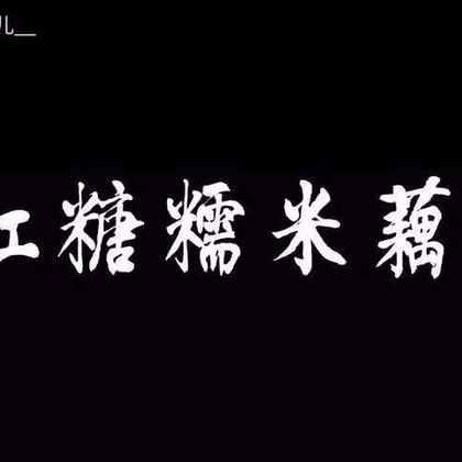 养颜补血的#美食#红糖糯米藕 #自制家常菜#