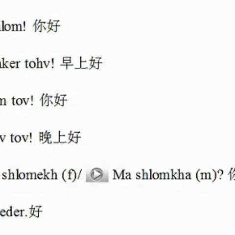 【小语种口语网官网tukk美拍】学希伯来语-希伯来语学习 tukkk....