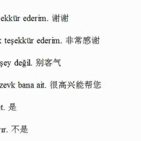 【小语种口语网官网tukk美拍】学土耳其语-土耳其语学习 tukkk....