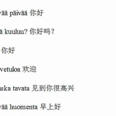 【小语种口语网官网tukk美拍】学芬兰语-芬兰语学习 tukkk.com