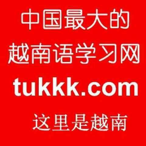 【小语种口语网官网tukk美拍】学越南语-越南语学习 tukkk.com