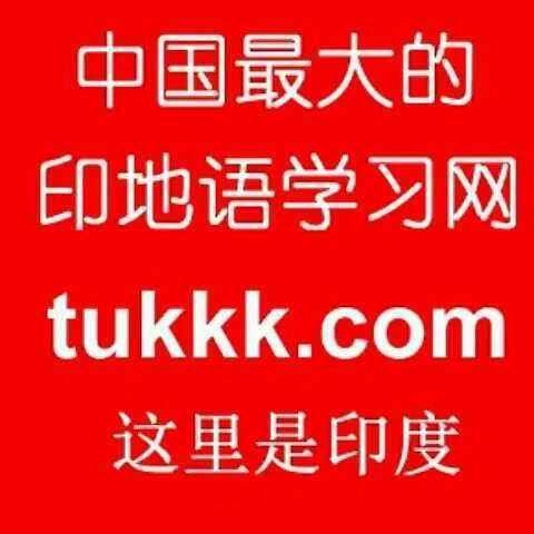 【小语种口语网官网tukk美拍】学印地语-印地语学习 tukkk.com
