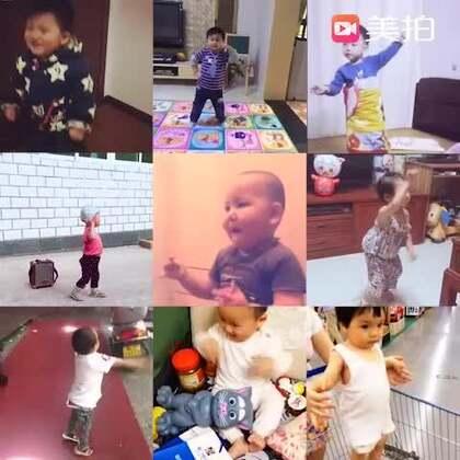 风靡世界的江南style,引领了宝宝界的扭动风潮。爆笑实验来袭,#听江南style的反应#试试你家宝贝听到它的反应吧,说不定能get到新技能呦~#宝宝#