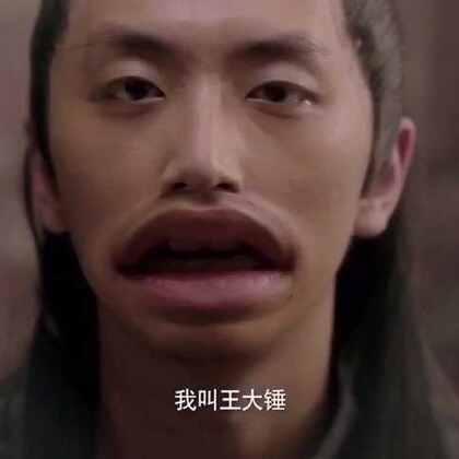 what???你应该叫王大嘴吧????