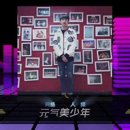 """今天第三弹#元气美少年# ——来自中国戏曲学院的""""青涩弟弟""""@陈雪缘缘缘 ,学院风的他演唱的这首《loser》,你们打多少分?#元气美少年招募#"""